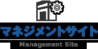 マネジメントサイト